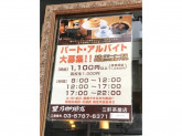星乃珈琲店 三軒茶屋店