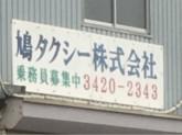 鳩タクシー株式会社