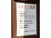 Cafe Farfalle(カフェ ファルファーレ)