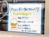 フレッシュネスバーガー 上本町店