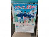 ファミリーマート 横浜高島二丁目店