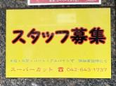スーパーカット 八王子1号店