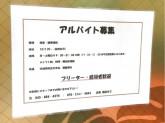 バッドアスコーヒー 戸塚店