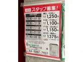 まいばすけっと西早稲田三丁目店