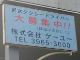 株式会社ケーユー