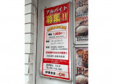 中華食堂一番館 八王子駅前店