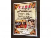 珈琲茶館 集 五反田東口店