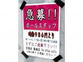貴鶏屋 鶴橋店