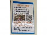 セブン-イレブン 江戸川本一色2丁目店