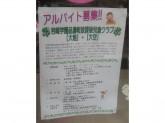 岩崎学園品濃町放課後児童クラブ(大地)