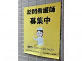 八王子共立診療所/きょうりつ訪問看護ステーション/デイサービスセンターたんぽぽ