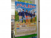 ファミリーマート Uライン西神中央駅売店
