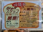 神戸ベル 西神中央駅店