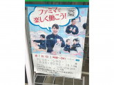 ファミリーマート 大田中央三丁目店