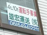雄宏運送株式会社