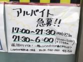 ローソン 柏名戸ケ谷一丁目店