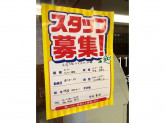 喜多方食堂 ハイハイタウン店