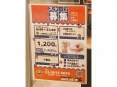 サンマルクカフェ 汐留店