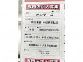 OWNDAYS(オンデーズ) イオン大野城店