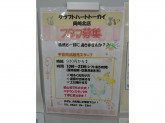 クラフトハートトーカイ アピタ岡崎北店