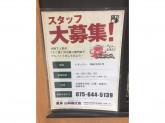 風車 イオンタウン山科椥辻店