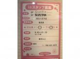 SUZUTAN(スズタン) 京王八王子店