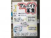 セブン-イレブン 世田谷桜新町駅前店