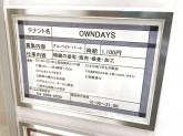 OWNDAYS(オンデーズ) イオン入間店