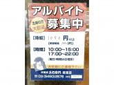 洋麺屋 五右衛門 経堂店