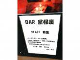 BAR 屋根裏(バー ヤネウラ)