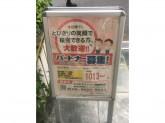 ココカラファイン 桜新町店(調剤薬局併設)