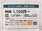 カラオケの鉄人 武蔵小杉店