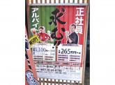 魚民 二子玉川駅前店
