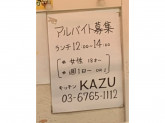 洋食屋キッチン KAZU
