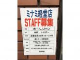 【閉店】ミナミ 経堂店