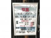 焼肉もーとん 笹塚店