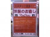 マジックミシン 日根野店