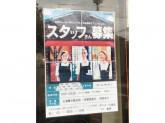 コメダ珈琲店 ダイエー大島店