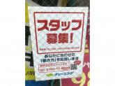 ポニークリーニング 笹塚1丁目店