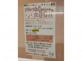 咲菜 JR桃谷駅店