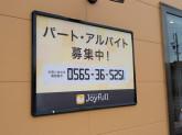 ジョイフル 豊田梅坪店
