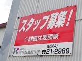 (有)河合鈑金製作所