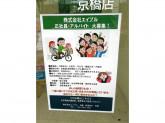 エイブル 京橋店