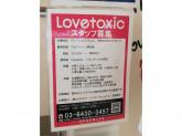 Lovetoxic( ラブトキシック)イオン大高店