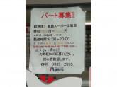 まるとみクリーニング 関西スーパー江坂店