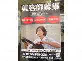 ヘアースタジオ イワサキ 兵庫東山店