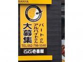 カレーハウス CoCo壱番屋 守山区大森店