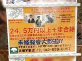 タウンハウジング 高幡不動店