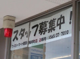 ファミリーマート 豊田梅坪町店