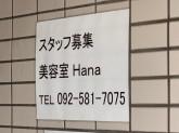 美容室Hana